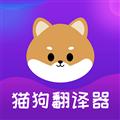 宠物猫狗交流器APP|宠物猫狗交流器 V3.10.401 安卓版 下载