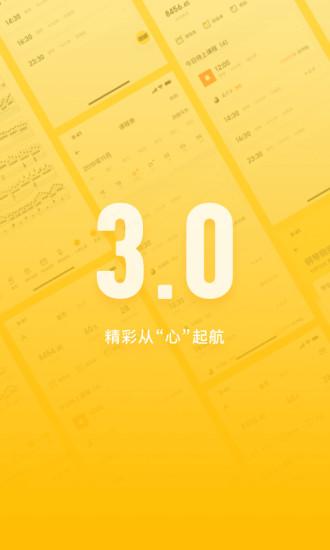 VIP陪练老师端 V3.7.0 安卓版截图1