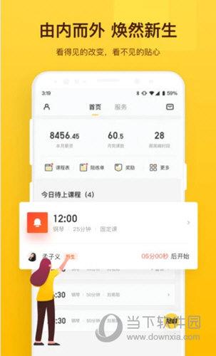 VIP陪练老师端iOS版