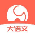 河小象大语文 V1.1.7 最新PC版