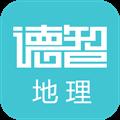 德智高中地理APP V3.1.6 安卓版