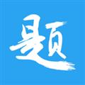 印题宝 V2.7.2 安卓版