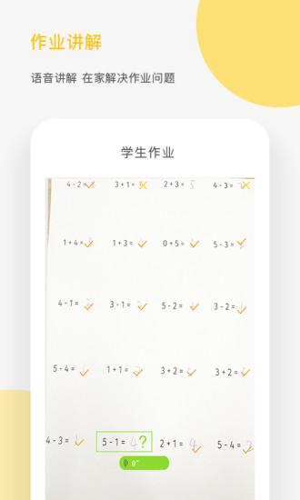熊猫淘学 V3.1.7 安卓版截图2