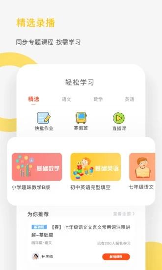 熊猫淘学 V3.1.7 安卓版截图5