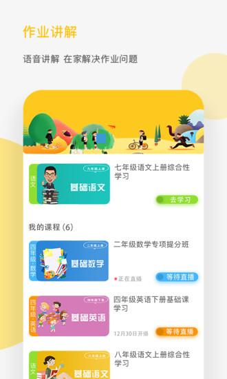 熊猫淘学 V3.1.7 安卓版截图3