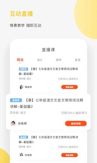 熊猫淘学 V3.1.7 安卓版截图4