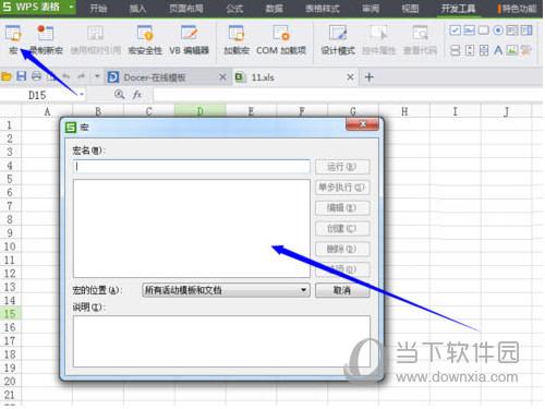 WPS宏插件下载