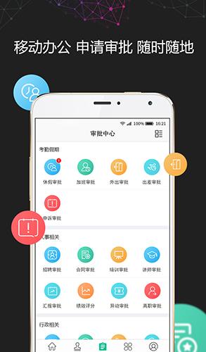 i人事 V5.19.0 安卓版截图2