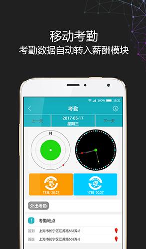 i人事 V5.19.0 安卓版截图4