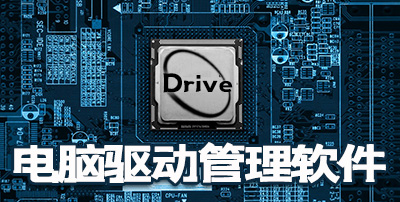 电脑驱动管理软件