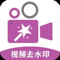 抖视频去水印 V20200403.1 安卓版