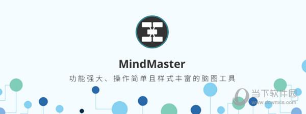MindMaster Pro官方下载