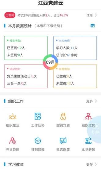 江西党建云 V4.3.5 安卓版截图3