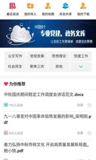 江西党建云 V4.3.5 安卓版截图2