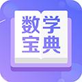 数学宝典 V3.0.0 安卓版