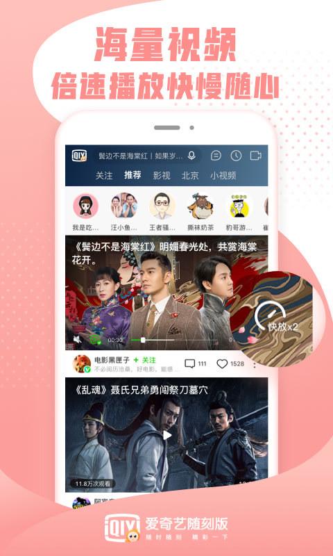 爱奇艺PPS影音手机版 V9.15.2 安卓版截图4