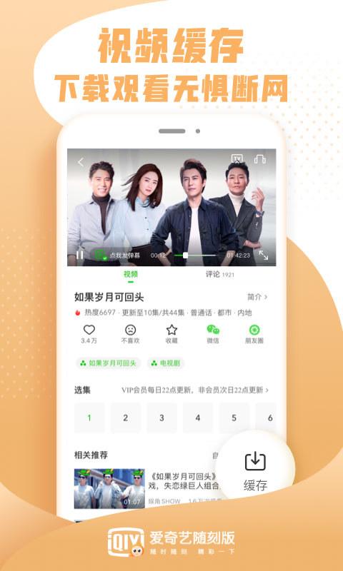 爱奇艺PPS影音手机版 V9.15.2 安卓版截图2