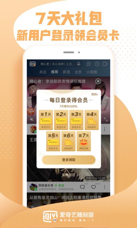 爱奇艺PPS影音手机版 V9.15.2 安卓版截图3