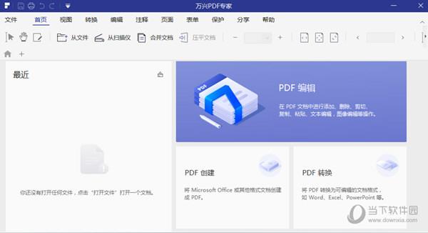 万兴PDF编辑器破解版