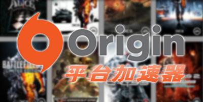 Origin平台加速器
