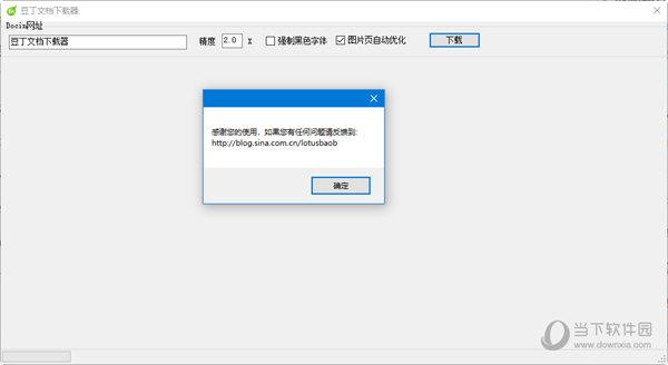 豆丁文档下载器2020