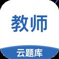 教师资格考试云题库 V2.2.6 安卓版
