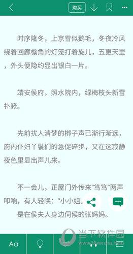 晋江小说阅读APP下载