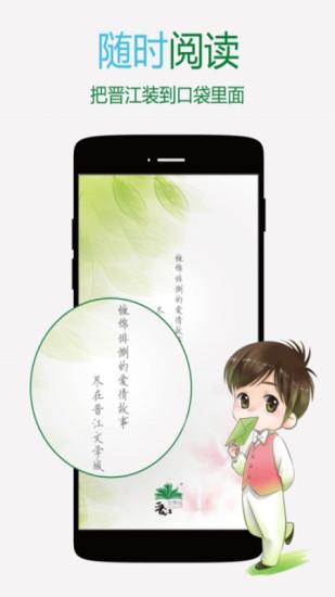 晋江小说阅读 V5.3.4 安卓版截图2