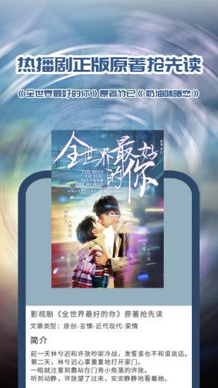 晋江小说阅读 V5.3.4 安卓版截图1