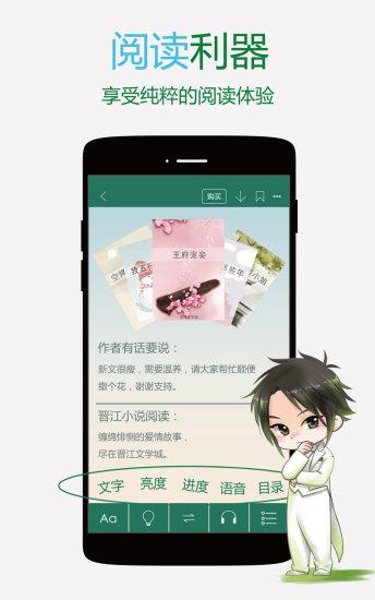 晋江小说阅读 V5.3.4 安卓版截图3