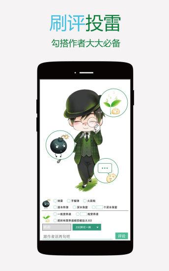 晋江小说阅读 V5.3.4 安卓版截图4