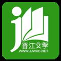 晋江小说阅读 V5.3.4 安卓版