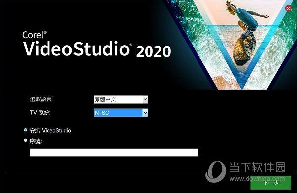 Corel VideoStudio破解版