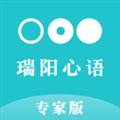 瑞阳心语专家版APP|瑞阳心语专家版 V1.1.2 安卓版 下载