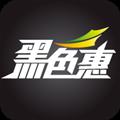 黑色惠APP 黑色惠 V0.0.15 安卓版 下载