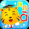 儿童拼音学习 V3.2 安卓版