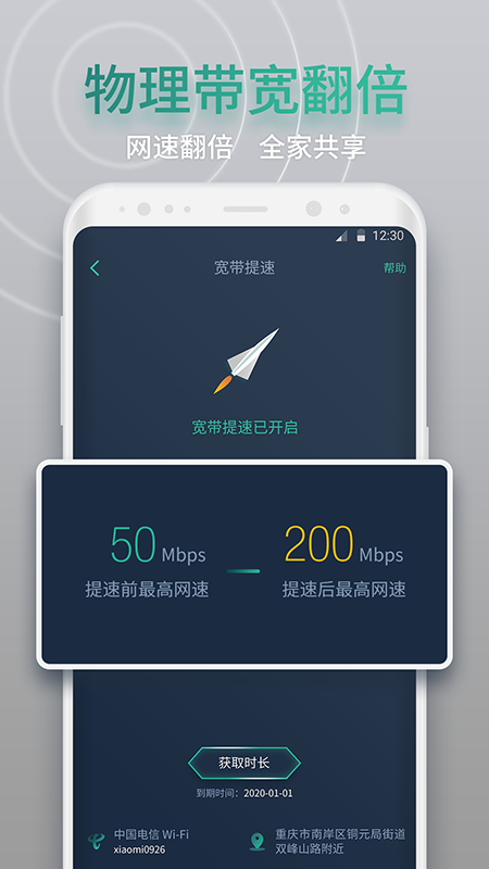 网查查WIFI测速APP|网查查WIFI测速 V1.1.7 安卓版 下载图 5