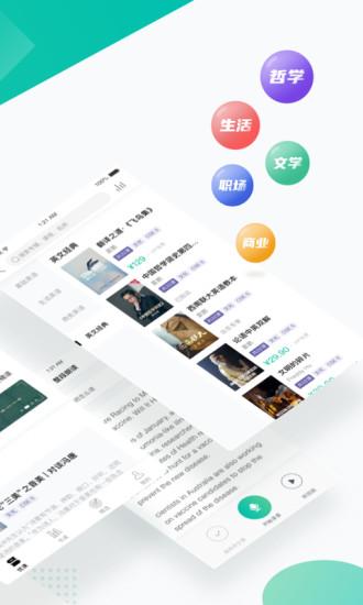友邻优课 V4.4.5 安卓最新版截图2