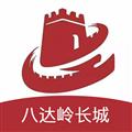 长城八达岭语音导游 V3.3.3 安卓版