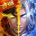 刀剑神魔录飞升版 V1.3.8.7 安卓版