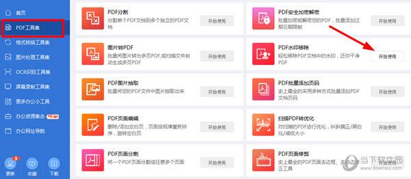 """点击""""PDF水印移除""""功能"""