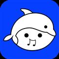 海豚魔音 V0.1.0 安卓版