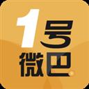 1号微巴APP下载|1号微巴 V1.0.0 安卓版 下载