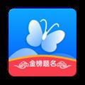 蝶变志愿 V3.5.3 安卓版