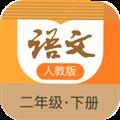 语文二年级下册部编版 V1.0.1 安卓版