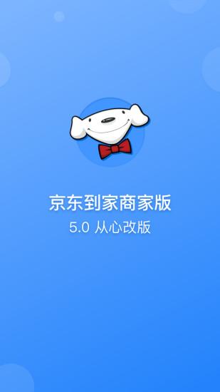 京明管家 V7.8.0 安卓版截图1