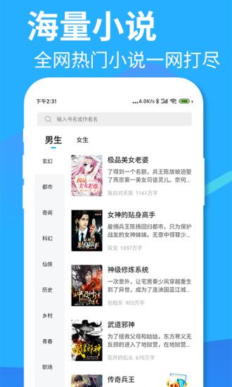 疯狂小说 V1.9.5 安卓版截图4