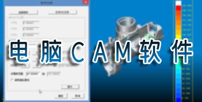 电脑CAM软件