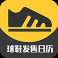 球鞋发售日历 V3.0.3 安卓版