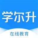 学尔升APP|学尔升 V1.2.0 安卓版 下载
